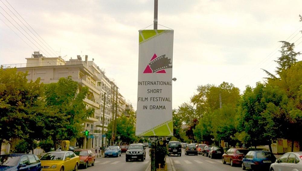 Ξεκίνησαν οι αιτήσεις για το Διεθνές και το Εθνικό Τμήμα του 40ού Φεστιβάλ Δράμας