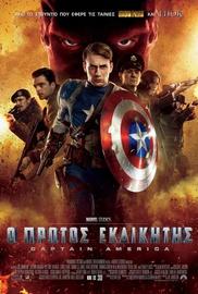 Ο Πρώτος Εκδικητής: Captain America
