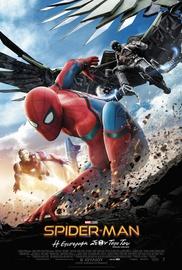 Spider-Man: Η Επιστροφή στον Τόπο του