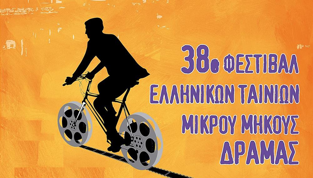 Αυτές είναι οι ελληνικές μικρού μήκους που θα διαγωνιστούν στο 38ο Φεστιβάλ Δράμας