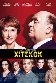 Χίτσκοκ