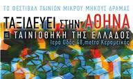 To Φεστιβάλ Δράμας 2013 ταξιδεύει, με πρώτη στάση την Αθήνα