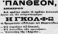 55ο Φεστιβάλ Θεσσαλονίκης: Αφιέρωμα στα 100 χρόνια του ελληνικού σινεμά