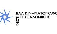 Ξεκινά η προετοιμασία για το 61ο Φεστιβάλ Κινηματογράφου Θεσσαλονίκης, με στόχο την επιπλέον στήριξη του ελληνικού σινεμά