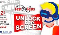 Το Fest of Fests έρχεται τον Ιούνιο για να... ξεκλειδώσει την οθόνη