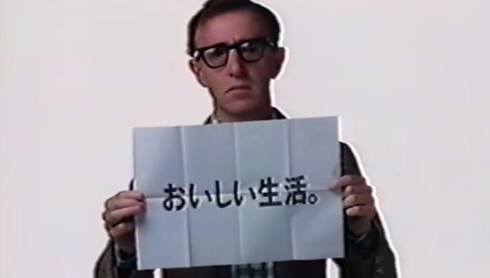 Ο Γούντι Αλεν σε ιαπωνικές διαφημίσεις των 80ς