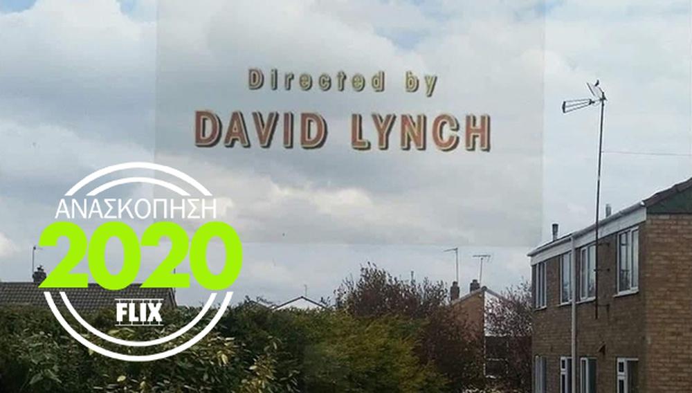 Best of 2020: Η χρονιά σε σενάριο και σκηνοθεσία του Ντέιβιντ Λιντς