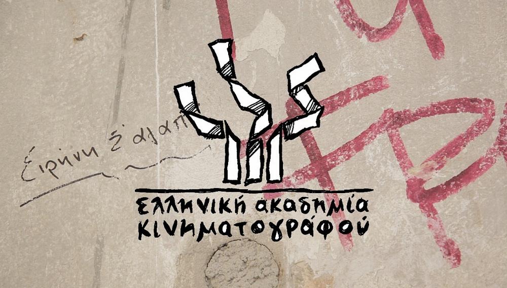 To Flix στα Βραβεία της Ελληνικής Ακαδημίας Κινηματογράφου!