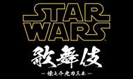 Δείτε το «Star Wars» όπως δεν το έχετε ξαναδεί ποτέ - ως μια παράσταση του παραδοσιακού ιαπωνικού θεάτρου Καμπούκι