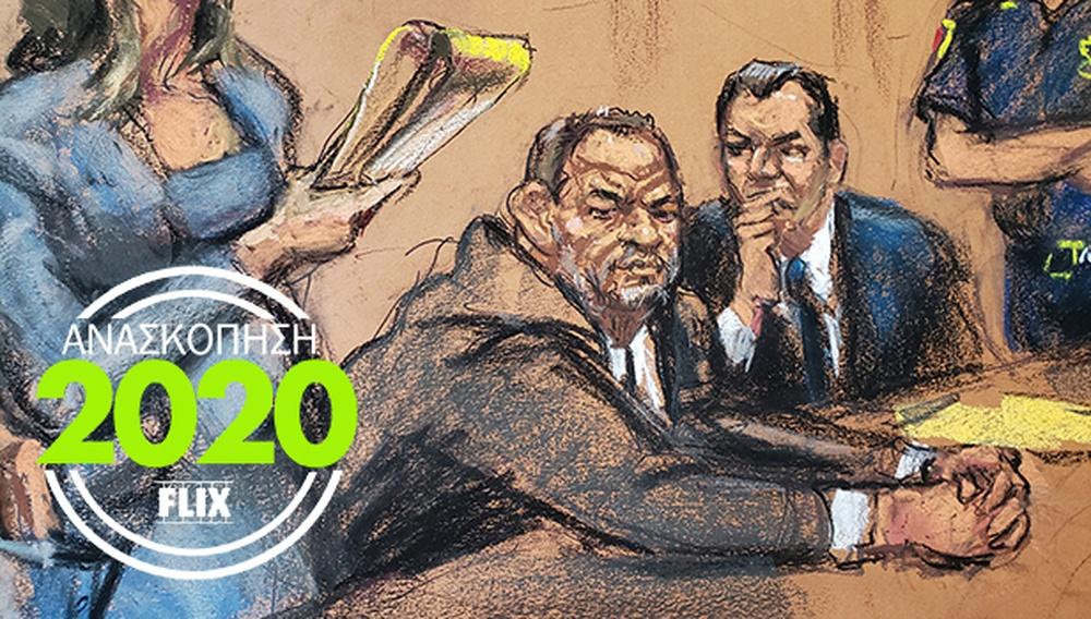 Best of 2020: Η χρονιά όπου ο Χάρβεϊ Γουάινστιν καταδικάστηκε ως βιαστής