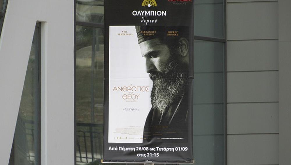 Ξέρουμε τι είδατε το τετραήμερο που πέρασε | Ελληνικό box office 9/9-12/9/2021