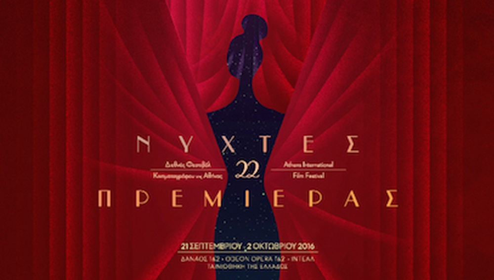 22o Διεθνές Φεστιβάλ Κινηματογράφου της Αθήνας - Νύχτες Πρεμιέρας