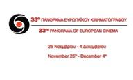Το 33ο Πανόραμα Ευρωπαϊκού Κινηματογράφου έρχεται στις 25 Νοεμβρίου, φέτος ψηφιακά