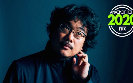 Best of 2020: O Μπονγκ Τζουν-χο ήταν, αναμφισβήτητα, το success story της χρονιάς