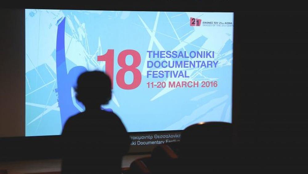 Το Φεστιβάλ Ντοκιμαντέρ Θεσσαλονίκης αποκτά διαγωνιστικό τμήμα για νέους δημιουργούς