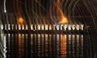 Ερώτηση από 9 βουλευτές του ΣΥΡΙΖΑ για το Φεστιβάλ Κινηματογράφου Θεσσαλονίκης