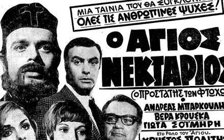 Οχι μόνο Σερβετάλης! Το 1969 ο Γρηγόρης Γρηγορίου γύρισε μια ταινία για τον Αγιο Νεκτάριο!