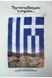 Της Πατρίδας μου η Σημαία...