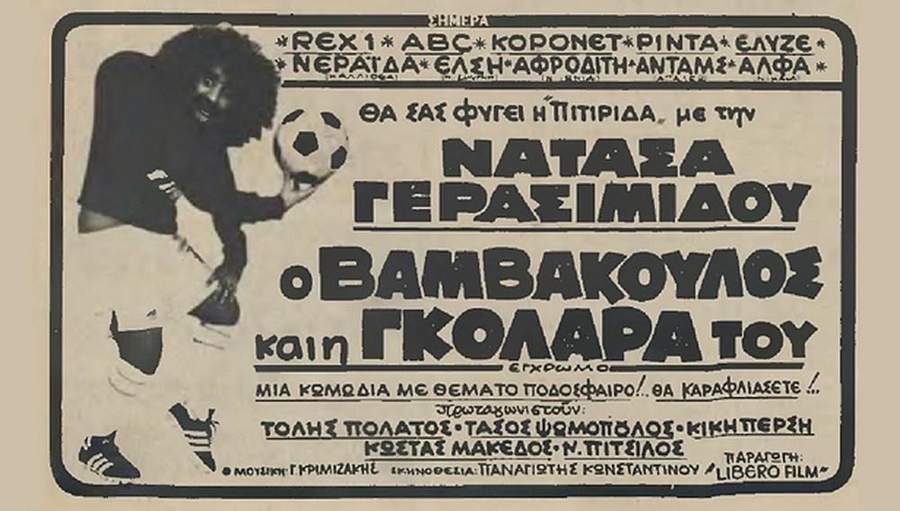 Φεστιβάλ Καλτ Ελληνικού Κινηματογράφου # 11: Ο Θανάσης Χειμωνάς, ο Βαμβακούλος και η Γκολάρα του!