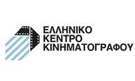 Νέες χρηματοδοτήσεις 200.000 ευρώ από το Ελληνικό Κέντρο Κινηματογράφου